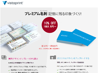 Vistaprint(ビスタプリント)