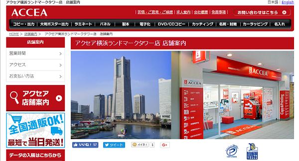 アクセア横浜ランドマークタワー店
