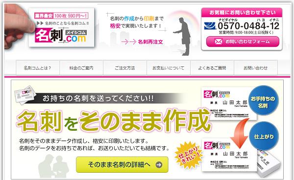 名刺.com(メイシコム)