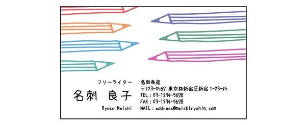 名刺のデザイン4
